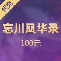 【代充】忘川风华录 100元