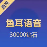 【直充】鱼耳语音 300元30000钻石