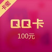 腾讯QQ币Q点 100元 官方卡