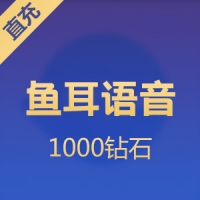 【直充】鱼耳语音 10元1000钻石