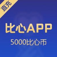 【直充】比心APP 5000比心币