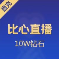 【直充】比心APP 10W钻石