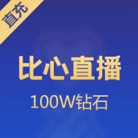 【直充】比心APP 100W钻石