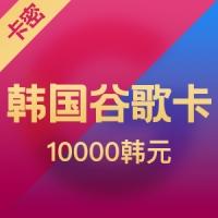 韩国 谷歌Google play礼品卡 10000 韩元