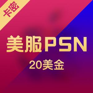 美服PSN 20美金充值卡