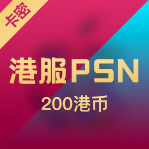 PSN港服点卡 200港币