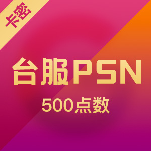 PSN台服点卡 500点数