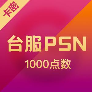 PSN台服点卡 1000点数