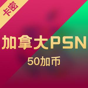 加拿大 PSN充值卡50加币