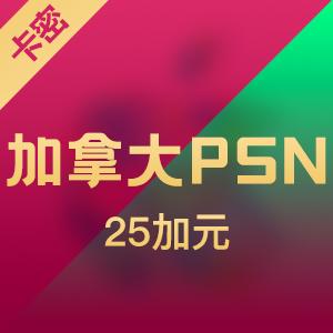 加拿大 PSN充值卡25加币