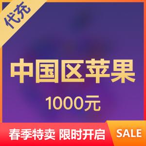 【春季特卖】iTunes中国区苹果app 1000元代充