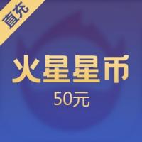 【直充】火星APP 50元=5000星币