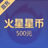 【直充】火星APP 500元=50000星币