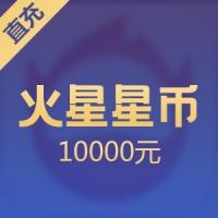 【直充】火星APP 10000元=100万星币