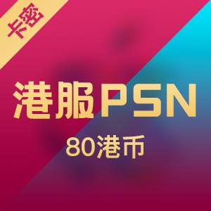 PSN港服点卡 80港币