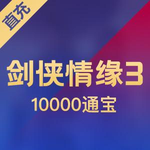 【直充】金山 剑侠情缘3/100元 10000通宝