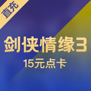 【直充】金山 剑侠情缘3/15元点卡 2000分钟