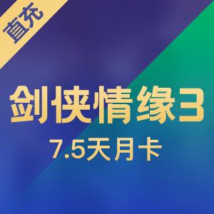 【直充】金山 剑侠情缘3/15元月卡7.5天