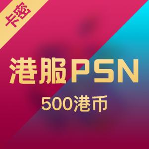 PSN港服点卡500港币
