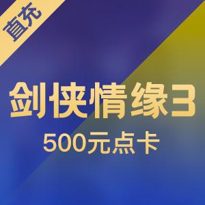 【直充】金山 剑侠情缘3/500元点卡 69170分钟