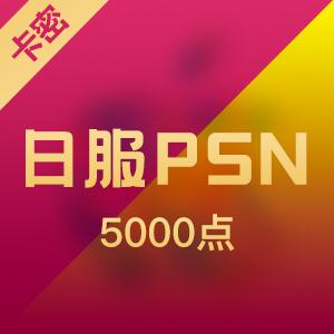 日服 PSN 5000点 充值卡