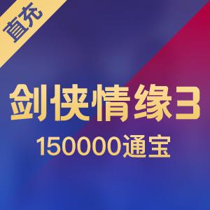 【直充】金山 剑侠情缘3 1500元 150000通宝