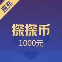 【直充】探探 探探币 1000元