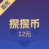【直充】探探 探探币 12元