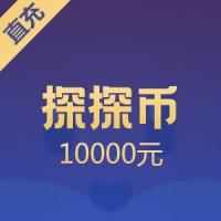 【直充】探探 探探币 10000元