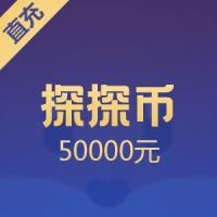 【直充】探探 探探币 50000元