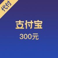 【限时团】支付宝代付 300元