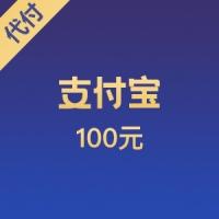 【限时团】支付宝代付 100元