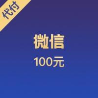 【限时特价】微信代付 100元