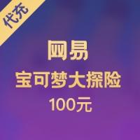 【手游】网易 宝可梦大探险 100元代充