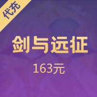【手游】剑与远征-AFK 163元 代充