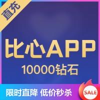 【直充】比心APP 10000钻石 特价商品