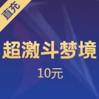 【直充】网易超激斗梦境 100通用点