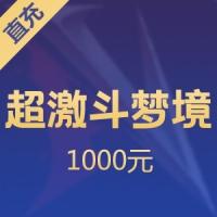 【直充】网易超激斗梦境 10000通用点